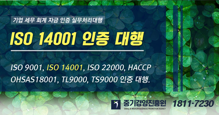 ISO14001환경경영시스템인증