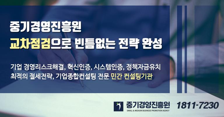 중기경영진흥원 1811-7230