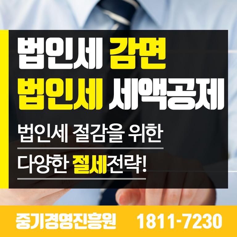 법인세절감컨설팅