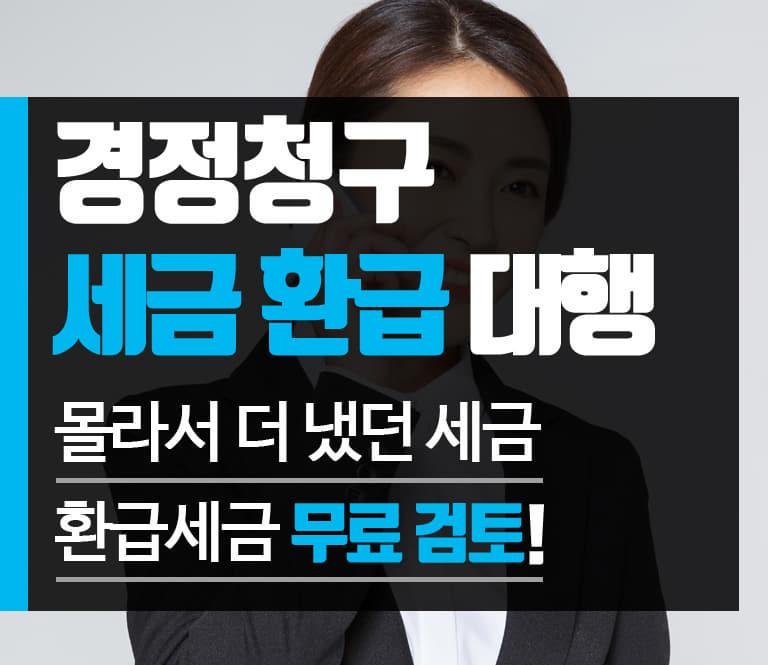중기경영진흥원-경정청구컨설팅